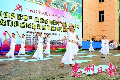 龙门县体育局举办全国第十个全民健身日庆祝活动