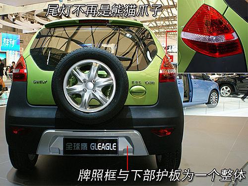 跨界设计年底上市 吉利熊猫cross版图解_今日惠州网