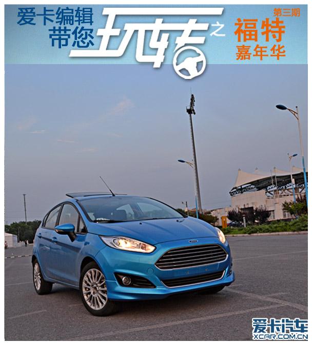 本期车型:长安福特嘉年华-编辑带您玩转系列之 福特新嘉年华高清图片