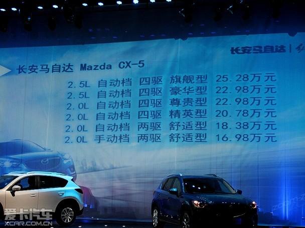 可以看出16.98-25.28万元的售价,使得长安马自达cx-5与同级高清图片