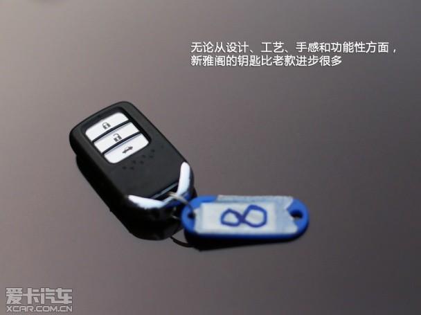 而且在我看来与同门兄弟广汽本田陵派的钥匙似乎完全一样.图片