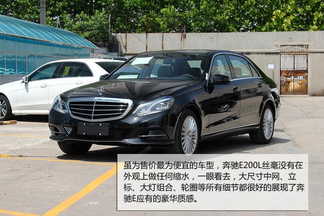 北京奔驰E200L实拍 大幅升级