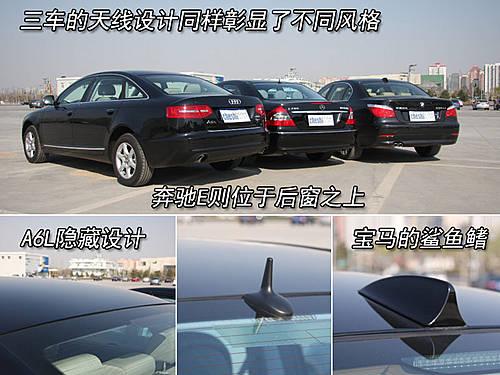 奔驰e/宝马5系/新奥迪a6外观图解