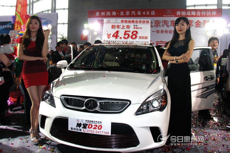 北京汽车绅宝D20惠州正式上市 售价4.58万元起高清图片
