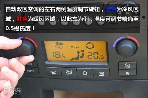 一期关于汽车空调