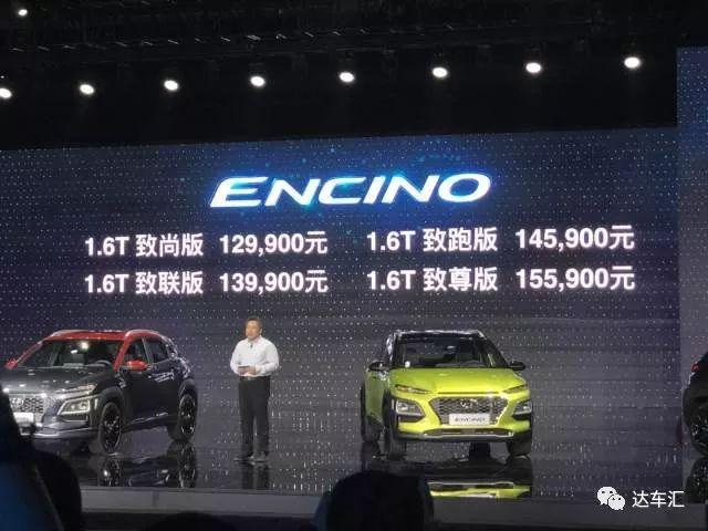 百公里加速7.8秒,北现ENCINO上市12.99万元起售
