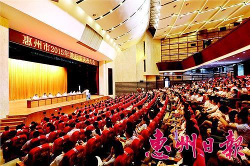 教师节庆祝大会会场. 本报记者黄俊琦 摄图片