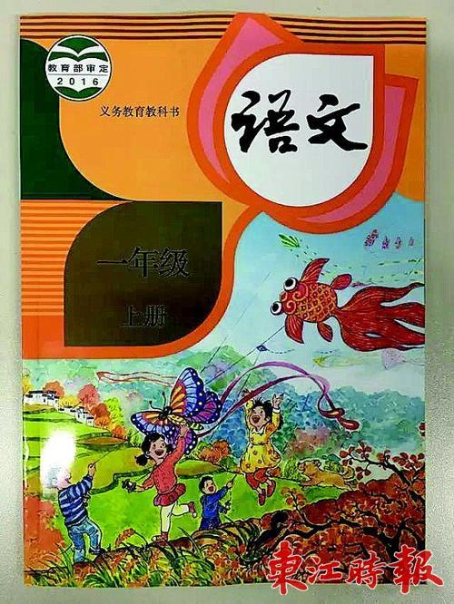 今秋惠州小学一年级将启用 部编新人教版 语文课本