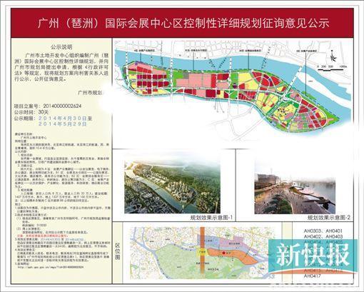 拟规划草案示意图-100万平方米地下空间 琶洲将建世界第一会展城