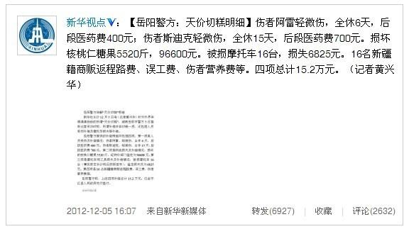 湖南岳阳警方公布16万元切糕事件赔偿明细