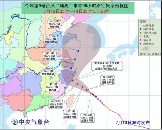 气象台发布台风红色预警 灿鸿 强度将继续加强