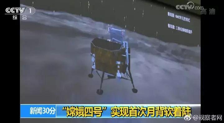 嫦娥四号着陆月背 传回世界首张近距拍摄月背影像图