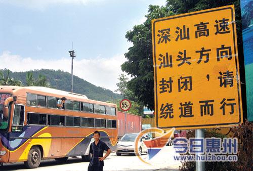 沈海高速封路日车流量增1倍 可4条线往汕头