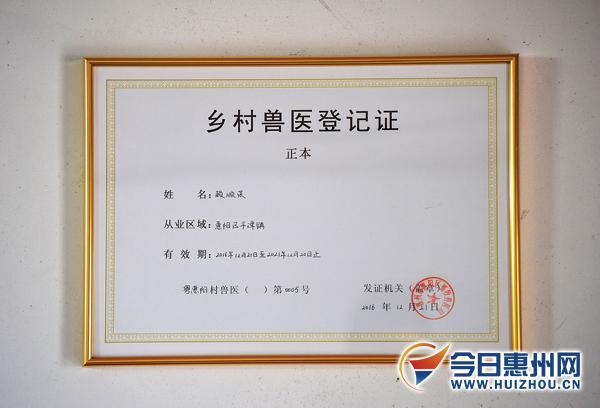 乡村兽医登记�y�-��+_去年赖顺荣获颁发乡村兽医登记证.