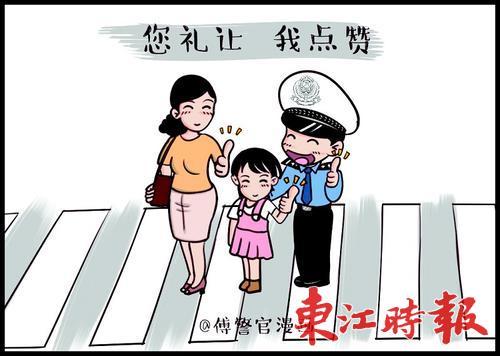 傅警官漫画 礼让斑马线文明我点赞 从你我做起图片