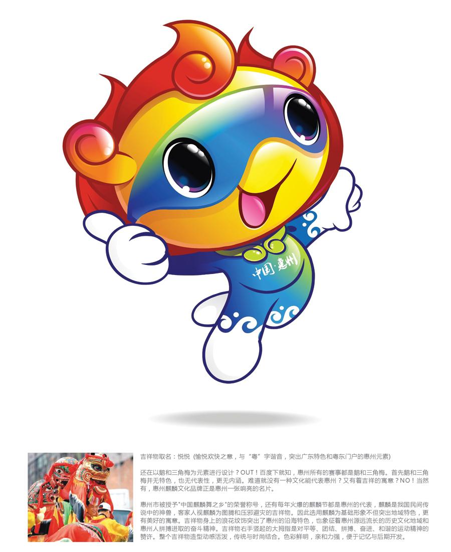 第五届省少数民族运动会会徽,吉祥物和会歌公示
