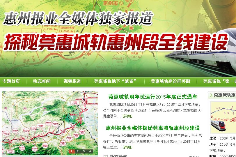 莞惠城轨试验段(惠环站至常平东)月底可开通_今日 ...