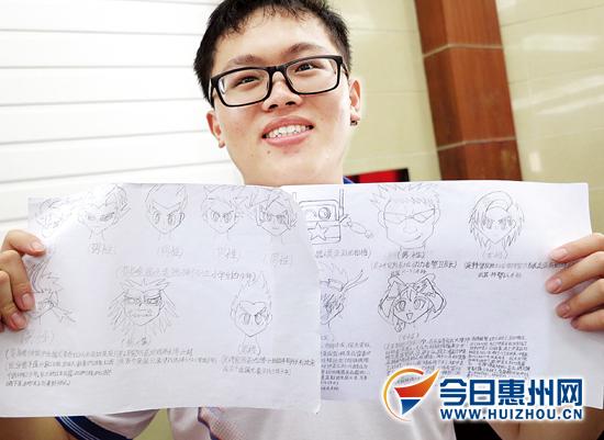 朱宇鹏梦想成为一名动漫设计师.