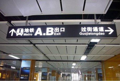 """广州地铁五号线指示牌""""雷人""""翻译"""