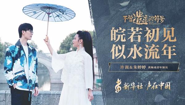 """聲在中國·不曾遺忘的符號之""""皖若之初見"""""""