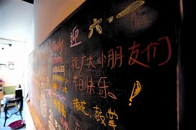 本报记者 贾卉一   怀旧餐厅中充满童年记忆的黑板报.图片