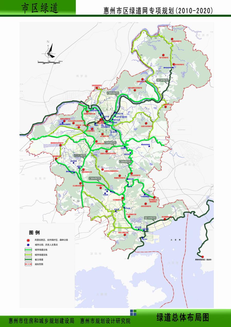 """确定惠州市区绿道网空间布局为""""三横两纵""""的主线结构"""