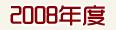 2008年度感动惠州人物