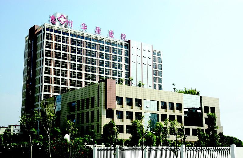 7月17 日,惠州华康医院与市体育局签定协议,成为广东省第十三届运
