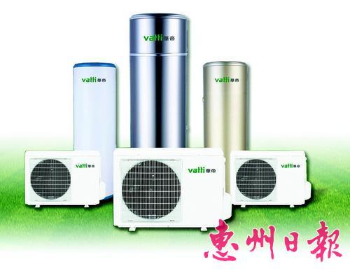 华帝空气能热水器外观