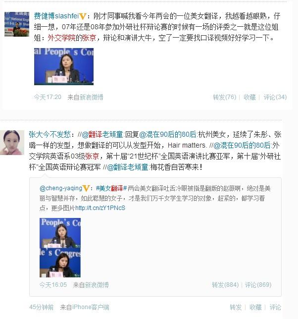 三峡在线又在微博搜索翻译+张京和