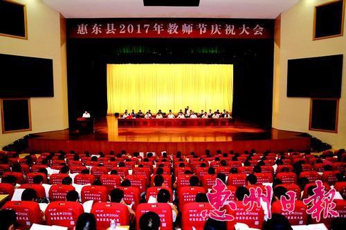 教师节庆祝大会_惠东县2017年教师节庆祝大会.